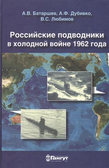 Российские подводники в холодной войне 1962 года. Очерки-воспоминания подводников