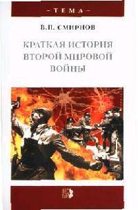 Смирнов В. Краткая история Второй мировой войны кай мольтке за кулисами второй мировой войны