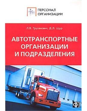 Персонал автотранспортных организаций и подразделений…
