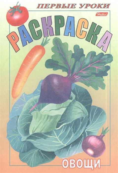 Баранова И. (худ.) Раскраска. Овощи баранова и худ раскраска зима isbn 9785941072491