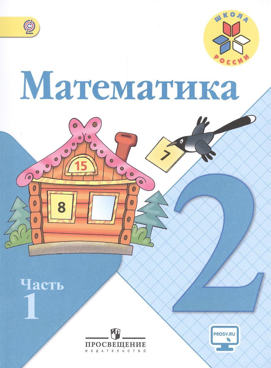 Математика. 2 класс. Учебник (комплект из 2 книг)