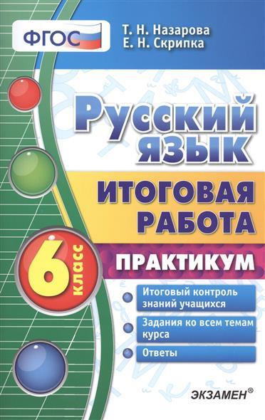 цена на Назарова Т., Скрипка Е. Русский язык. 6 класс. Итоговая работа. Практикум