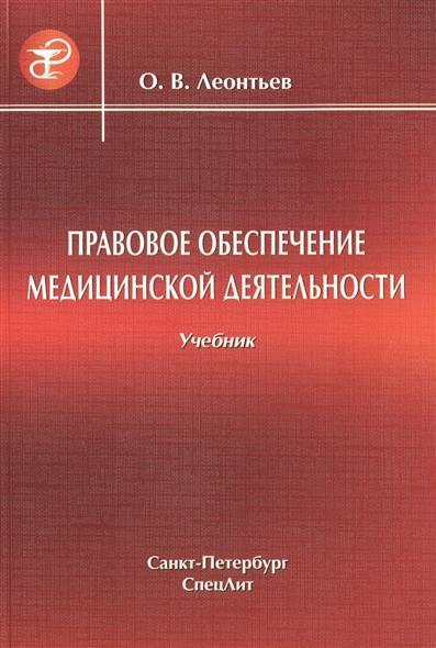 Правовое обеспечение медицинской деятельности Учебник для средних медицинских учебных заведений