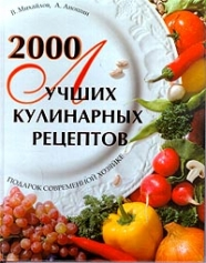 Михайлов В., Аношин А. 2000 лучших  кулинарных рецептов