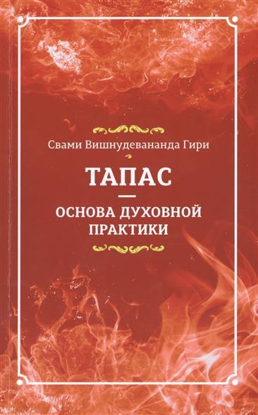 Тапас - основа духовной практики. Сборник составлен по материалам лекций Мастера