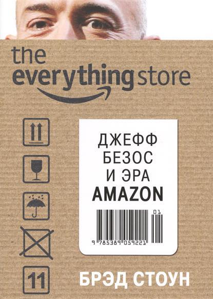Стоун Б. The everything store. Джефф Безос и эра Amazon цены онлайн