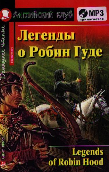 Чесовой Н. (комм.) Легенды о Робин Гуде. Legends of Robin Hood. Домашнее чтение (+MP3) robin hood