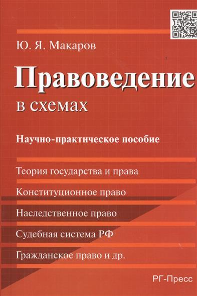 Макаров Ю. Правоведение в схемах. Научно-практическое пособие макаров umarex в спб