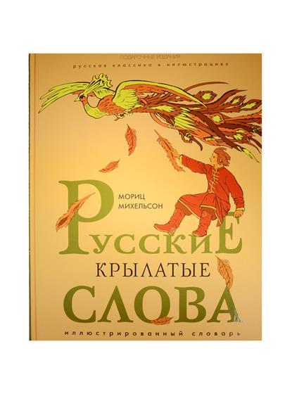 Михельсон М.: Русские крылатые слова. Иллюстрированный словарь