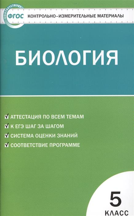 Богданов Н. (сост.) Биология. 5 класс