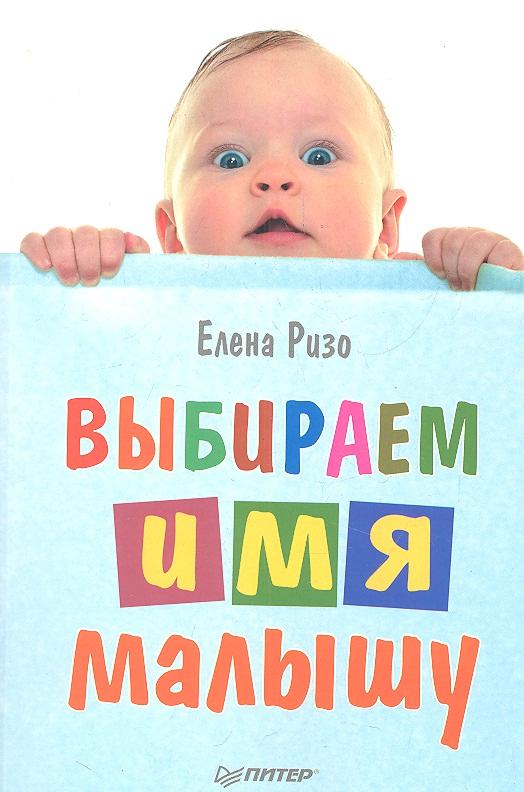 Ризо Е. Выбираем имя малышу