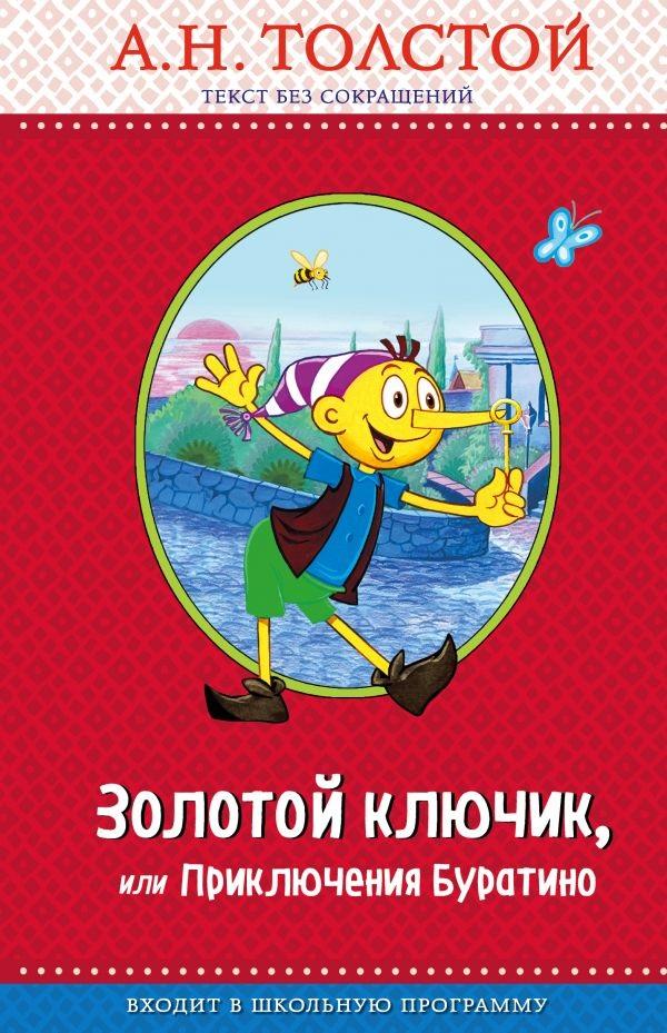 Толстой Золотой ключик, или Приключения Буратино алексей толстой золотой ключик или приключения буратино isbn 978 5 699 61981 8 978 5 699 82488 5