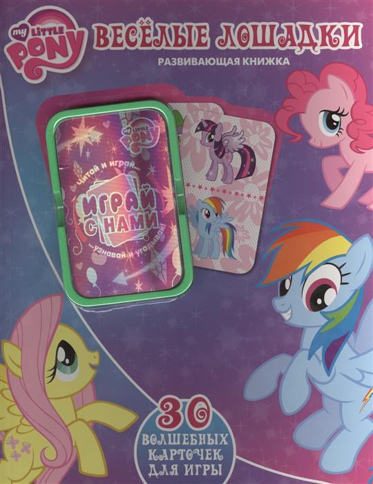 Русакова А. (ред.) Веселые лошадки. Мой маленький пони. 30 волшебных карточек для игры. Развивающая книжка бахарева к кузьмина с маленький математик математ игры…