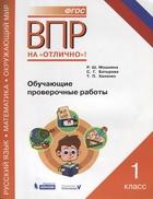 ВПР. Русский язык. Математика. Окружающий мир. 1 класс. Обучающие проверочные работы