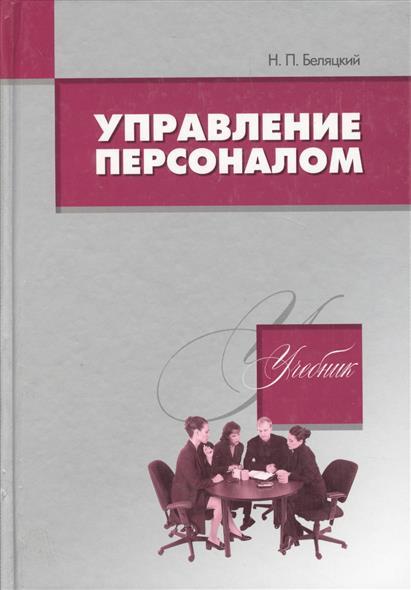 Беляцкий Н. Управление персоналом Учебник н н воротилова управление инвестициями