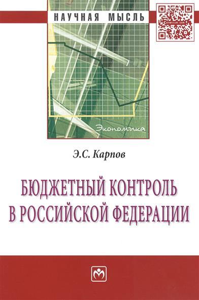 Карпов Э. Бюджетный контроль в Российской Федерации: Монография