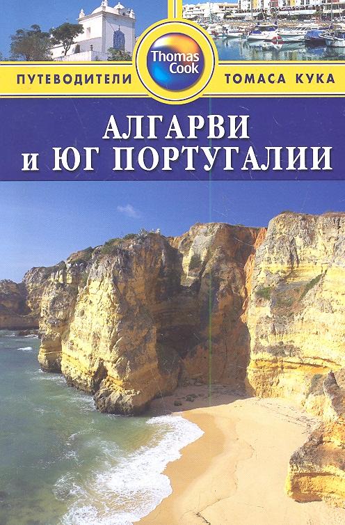 Болтон С., Стейнс Дж., Летелье С. и др Алгарви и юг Португалии Путеводитель