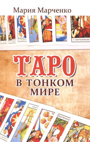 Таро в тонком мире. 2-е издание