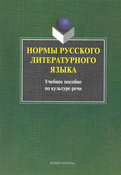 Нормы русского литературного языка Учеб. пос. по культуре речи