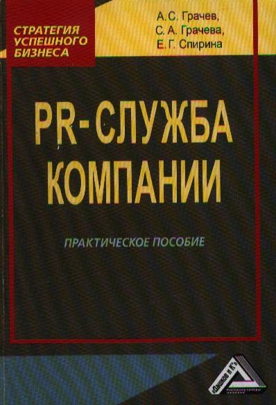 Грачев А., Грачева С., Спирина Е. PR-служба компании. Практическое пособие. 2-е издание цена