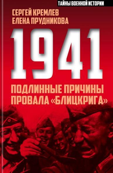 1941: подлинные причины провала