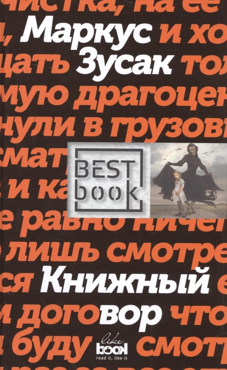 Зусак М. Книжный вор