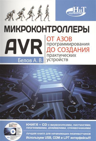 Микроконтроллеры AVR: от азов программирования до создания практических устройств. Книга (+CD) с видеокурсами
