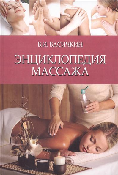 Энциклопедия массажа. Издание четвертое