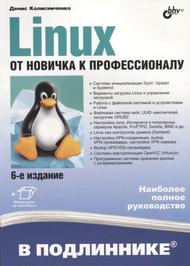 Колисниченко Д. Linux. От новичка к профессионалу. В подлиннике
