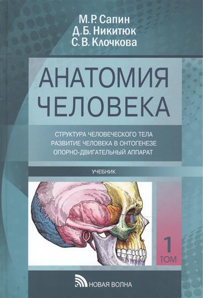 Анатомия человека: Учебник. В трех томах. Том I. Структура человеческого тела и его развитие, опорно-двигательный аппарат (комплект из 3 книг)