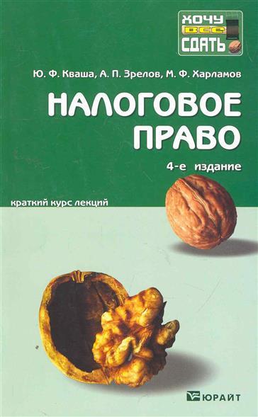 Кваша Ю., Зрелов А., Харламов М. Налоговое право землин а и налоговое право учебник