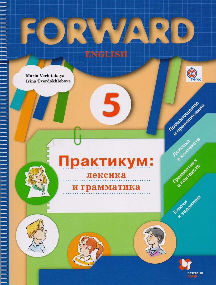 Книга для учителя по английскому языку вербицкая 2 класс скачать бесплатно