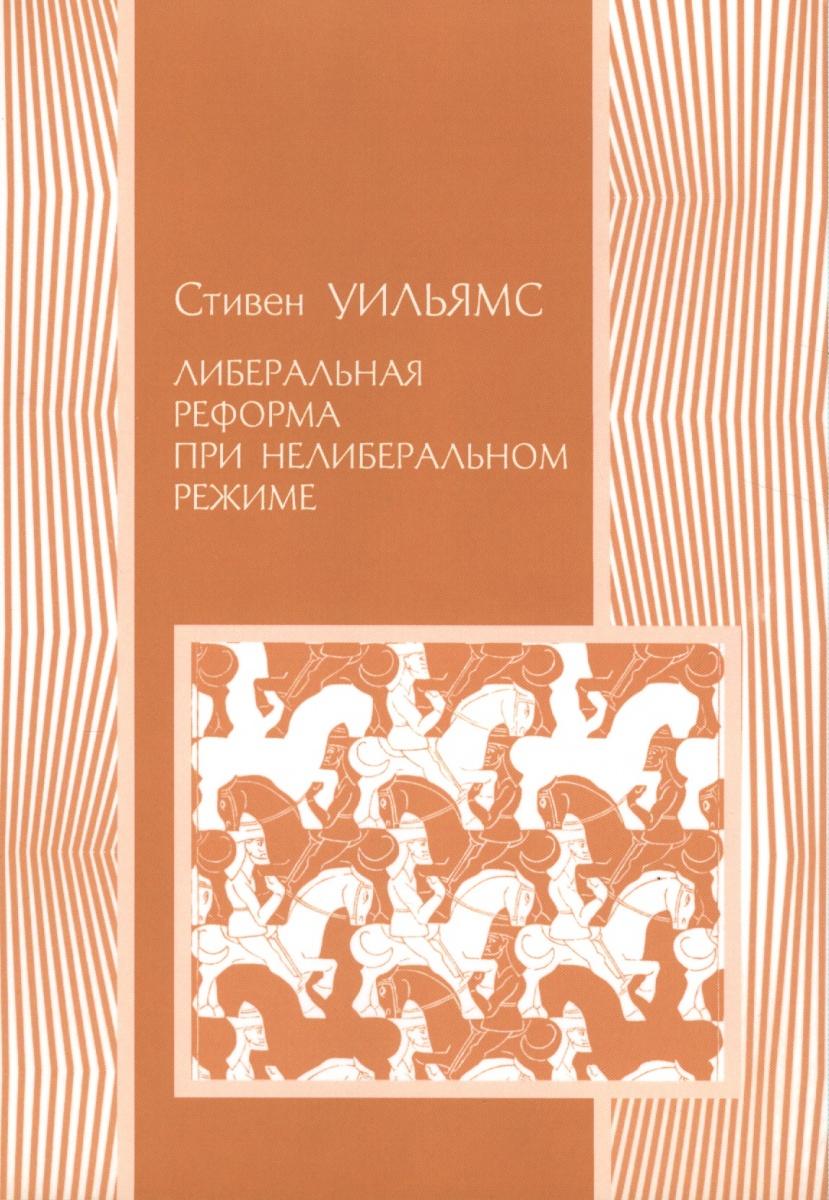Либеральная реформа при нелиберальном режиме. Создание частной собственности в России в 1906-1915 гг.