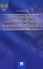 Комм. к ФЗ Об акционерных обществах
