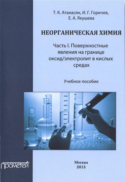 Неорганическая химия. Часть I. Поверхностные явления на границе оксид/электролит в кислых средах. Учебное пособие