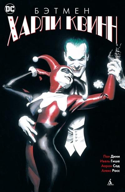 Дини П. Бэтмен. Харли Квинн. Графический роман дини пол крамер дон фаучер уэйн бэтмен detective comics убойная прогулка