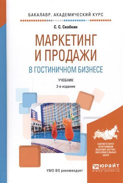 Скобкин С. Маркетинг и продажи в гостиничном бизнесе. Учебник для академического бакалавриата
