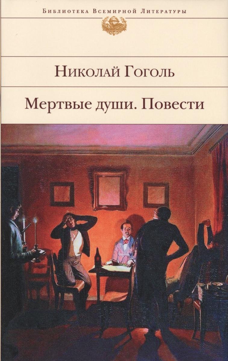 Гоголь Н. Повести Мертвые души ISBN: 9785699083169