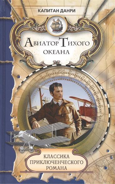 Авиатор Тихого океана: роман