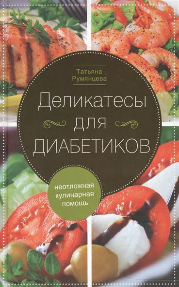 Румянцева Т. Деликатесы для диабетиков цена