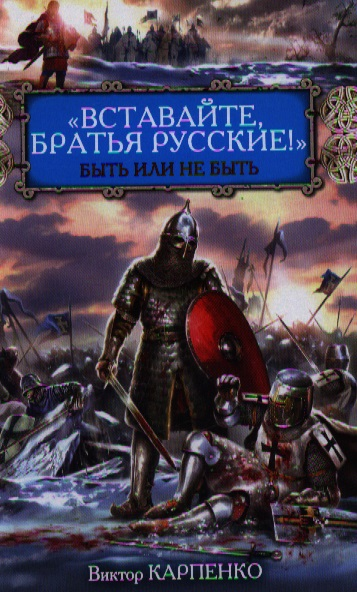 """Книга """"Вставайте, братья русские!"""" Быть или не быть. Карпенко В."""