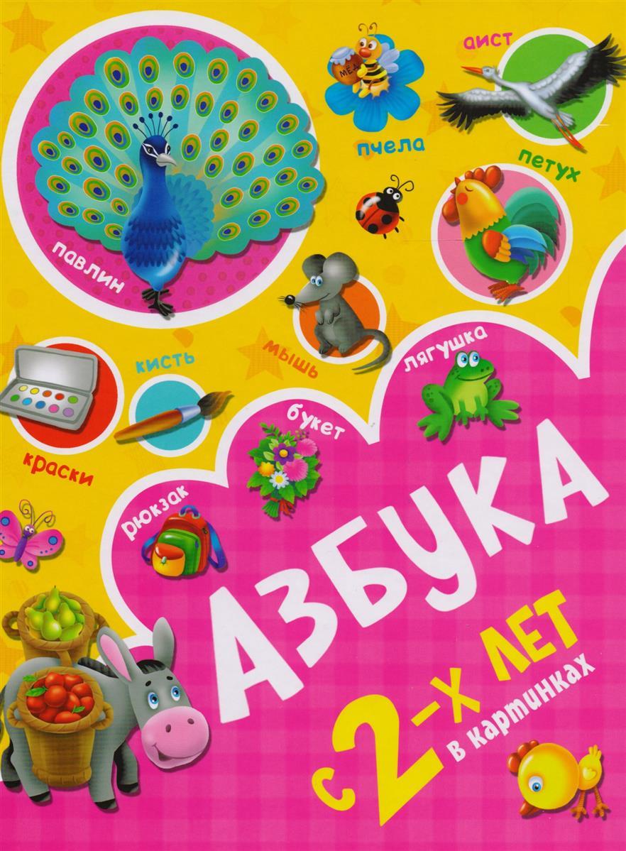 Новиковская О. Азбука в картинках с 2-х лет ISBN: 9785171036812 пеунова с азбука счастья кн 2 главное о мире