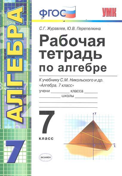 Рабочая тетрадь по алгебре. 7 класс. К учебнику С.М. Никольского и др.