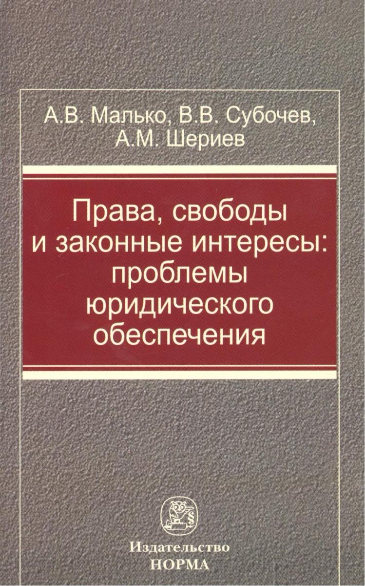 Малько А., Субочев В., Шериев А. Права, свободы и законные интересы: проблемы юридичесчкого обеспечения