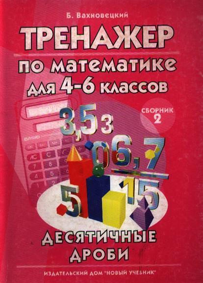Математический тренажер 4-6 кл