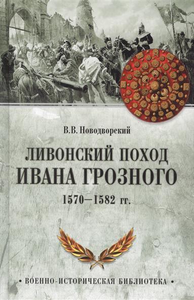 Ливонский поход Ивана Грозного 1570-1582 гг.
