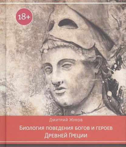 Жуков Д. Биология поведения богов и героев Древней Греции жуков д войны на руинах ссср
