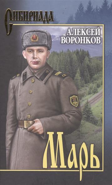 Воронков А. Марь борис васильев васильев б с с в 7 томах