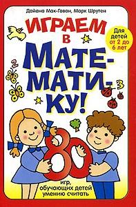 Играем в математику