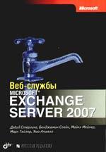 Стерлинг Д. Веб-службы MS Exchange Server 2007 microsoftв® exchange server 2003 scalability with sp1 and sp2